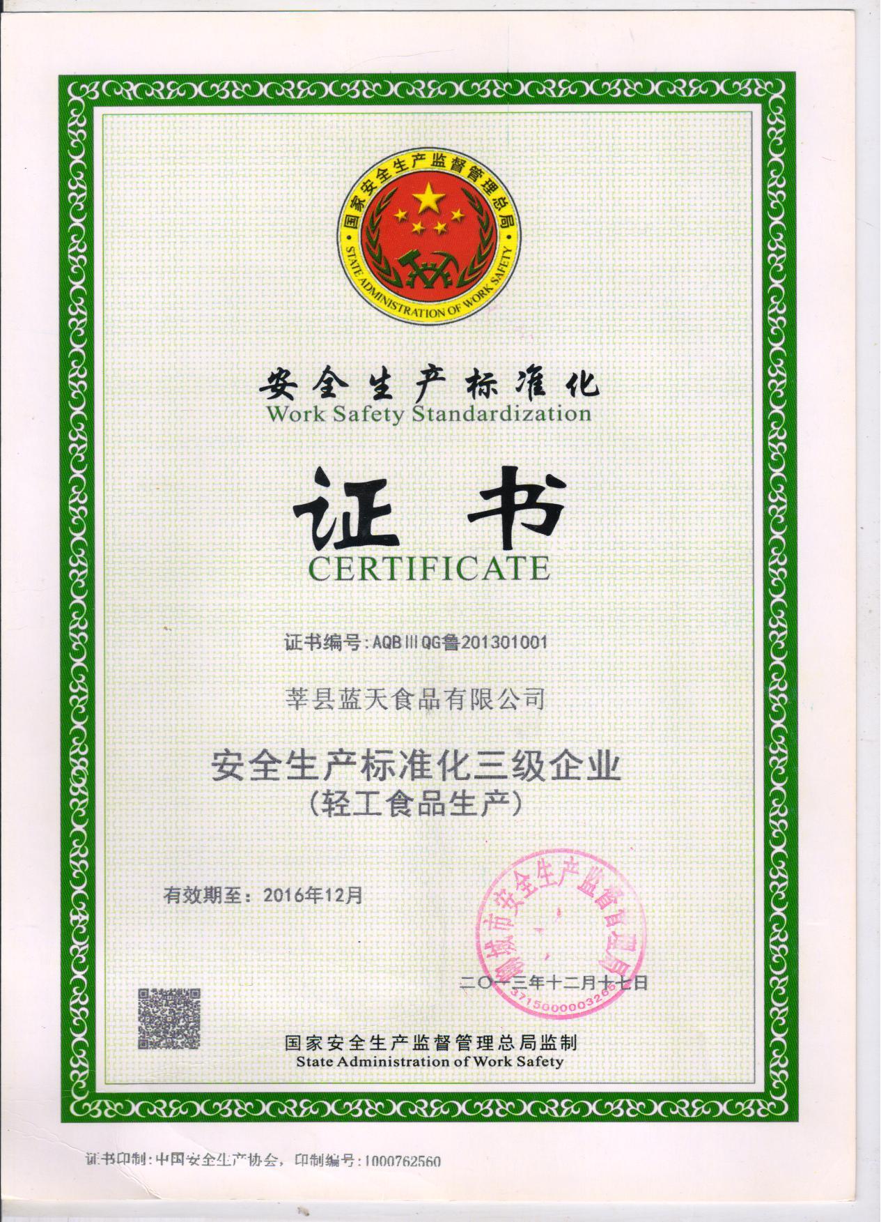 安全生产标准化证书-资质荣誉-山东省蓝天食品有限