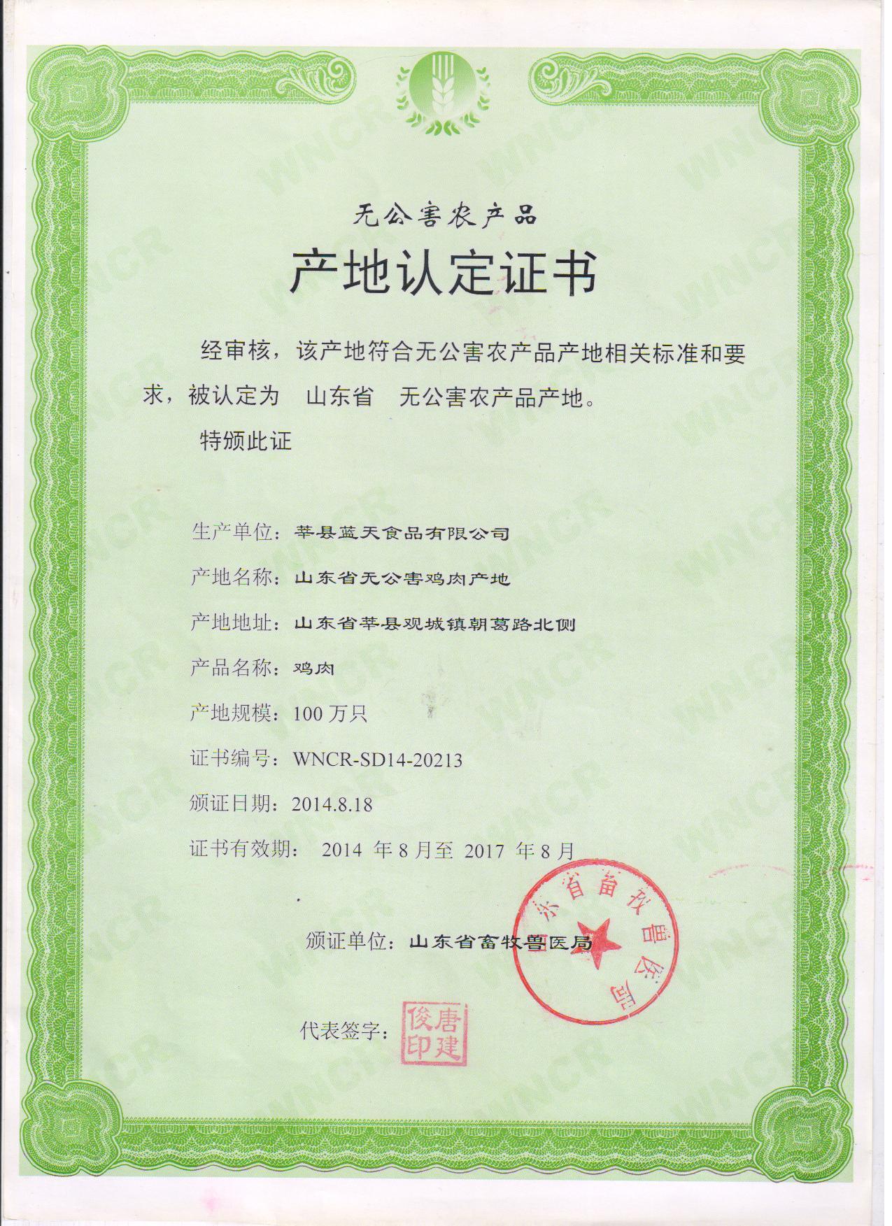 无公害农产品产地认定证书